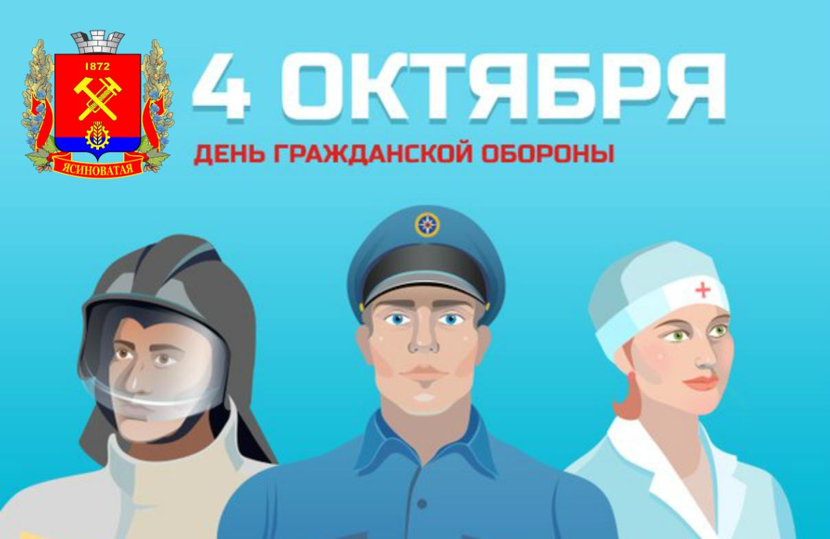 Днем, картинки с днем гражданской обороны мчс россии